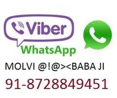 7859=--=-vashikaran +918728849451 love specialist molvi ji